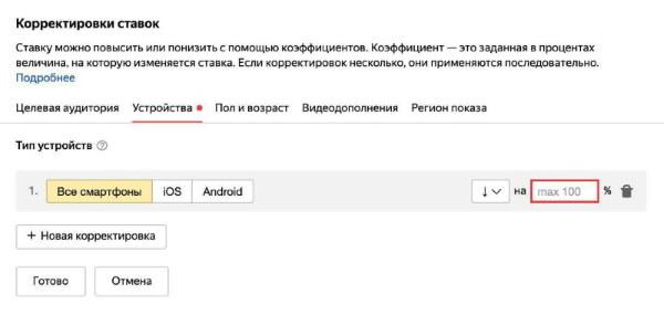 Яндекс.Директ позволил закупать мобильный и десктопный трафик по отдельности