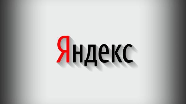 Яндекс прошел сертификацию рекламы на соответствие международным стандартам MRC/IAB