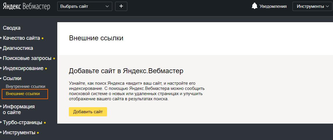 Сохранение списка бэклинков с помощью Яндекс.Вебмастера