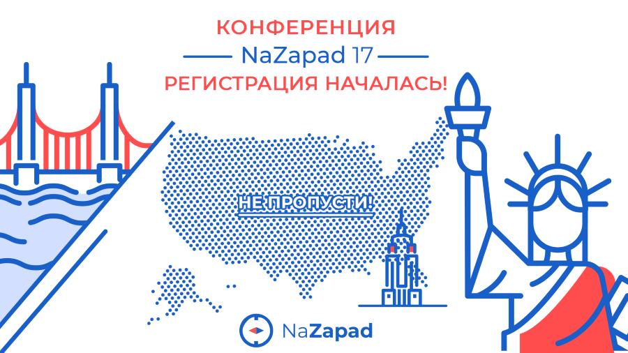 Открыта регистрация на 17-ю онлайн-конференцию по SEO-продвижению на западных рынках NaZapad