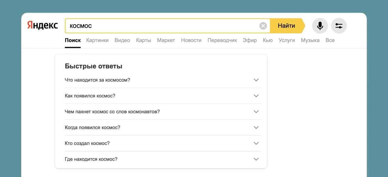 Яндекс_Быстрые ответы на ПК
