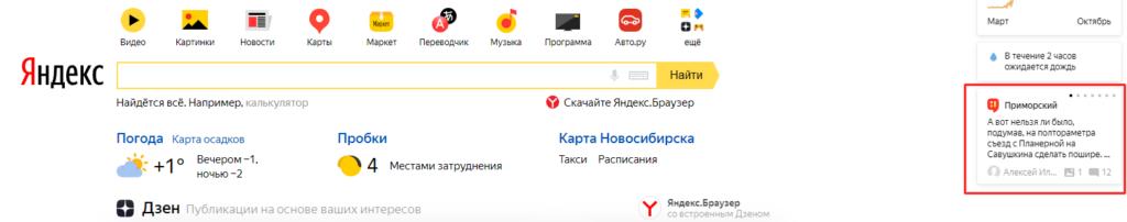Продвижение бизнеса в Яндекс.Районе