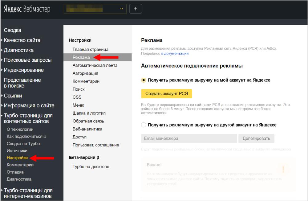 Яндекс.Вебмастер запустил автоматическую настройку рекламы на Турбо-страницах