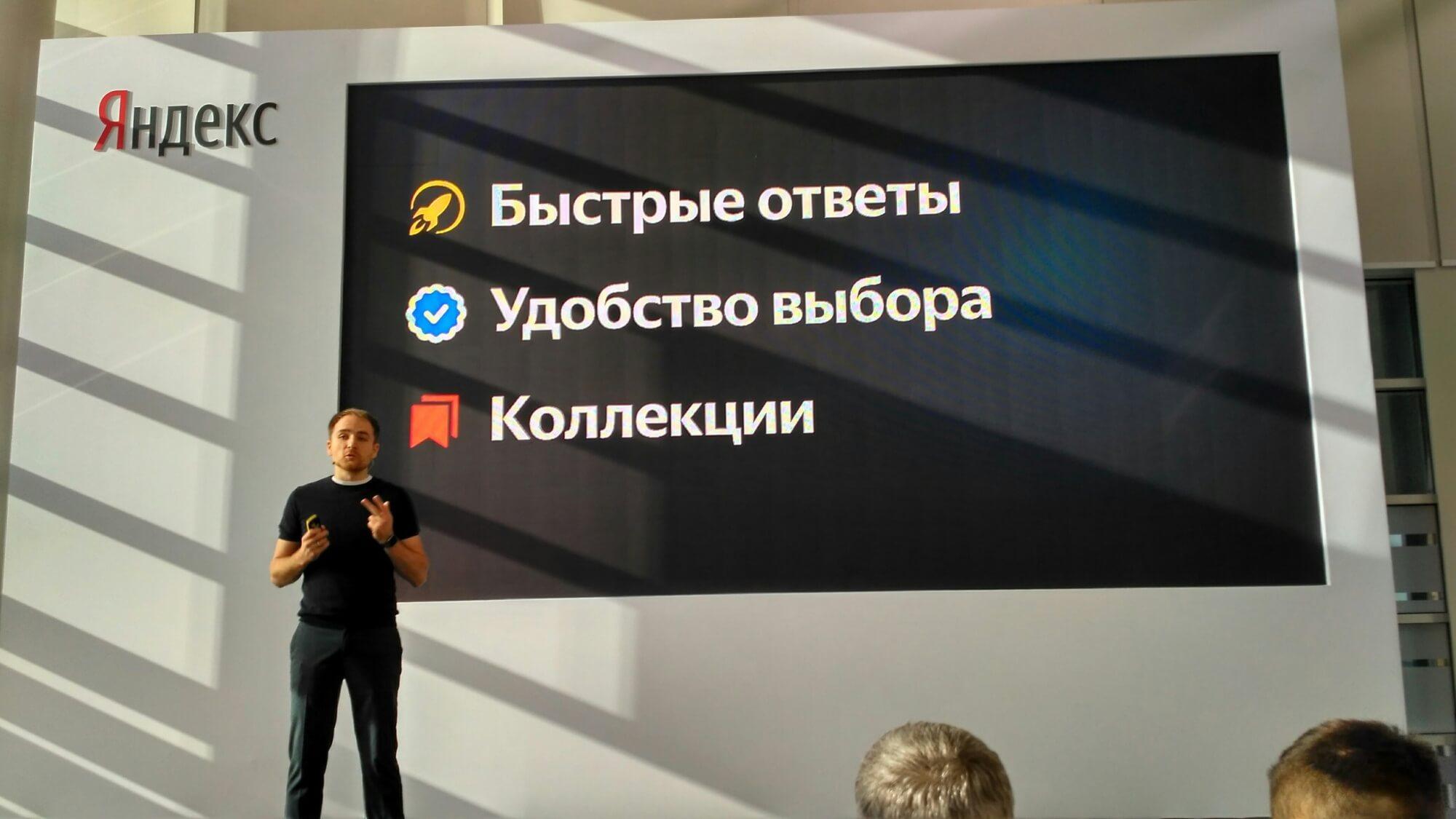 Яндекс запустил крупное обновление для поиска «Андромеда»