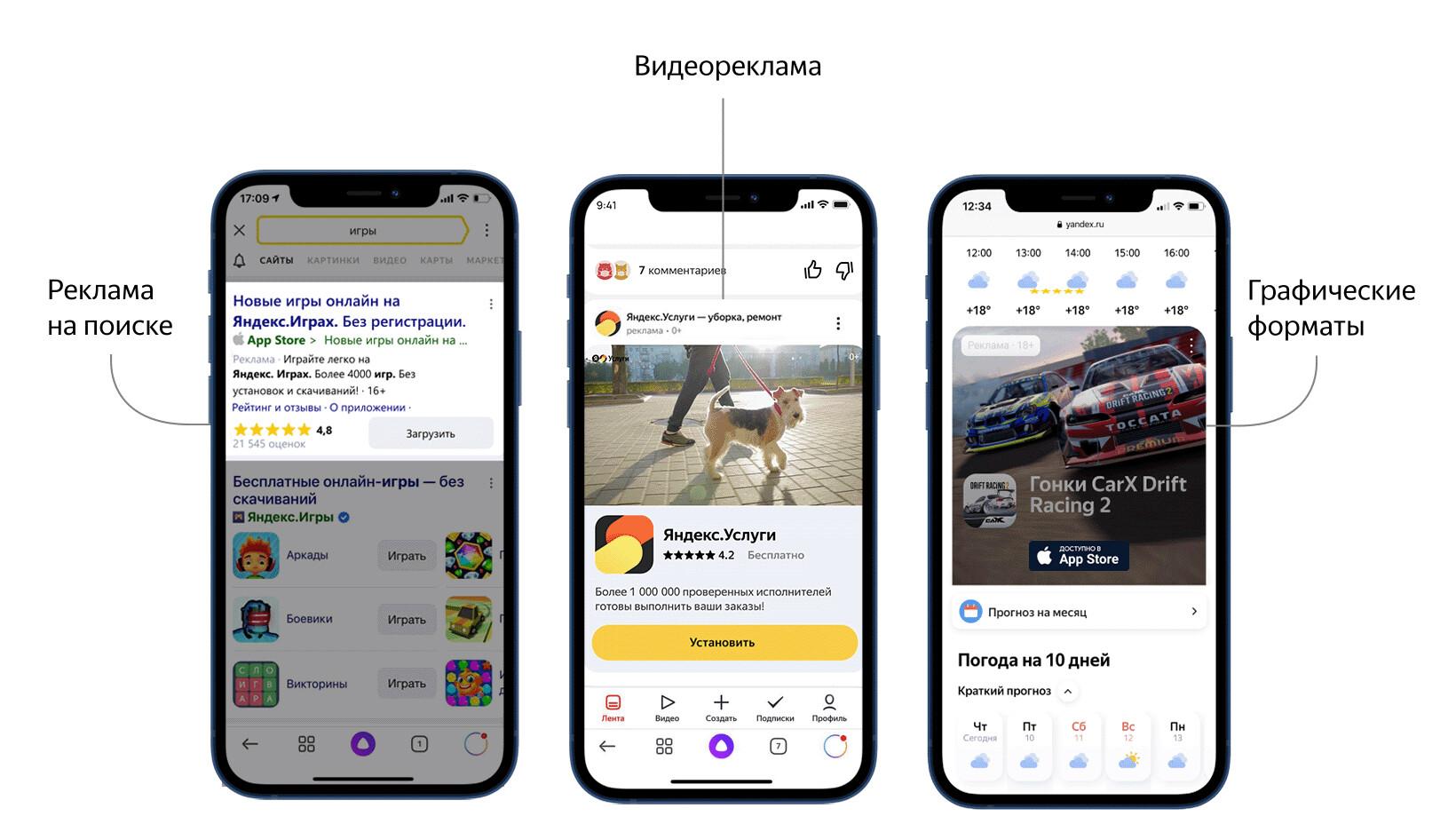 Яндекс обновил интерфейс для запуска рекламы мобильных приложений