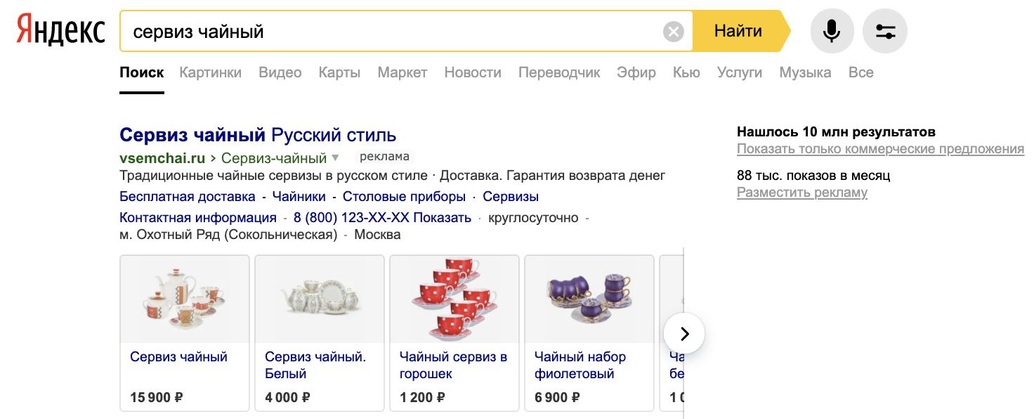 Яндекс.Директ покажет галереи товаров в динамических объявлениях