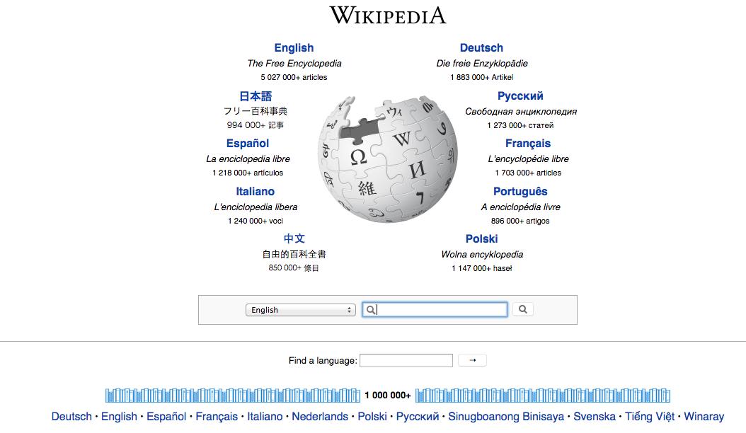 wikipedia-now.jpg