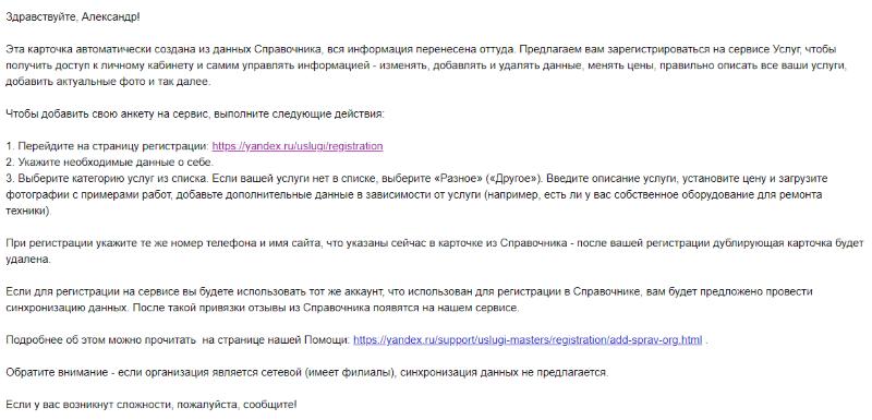 Яндекс автоматически создает карточки организаций в Яндекс.Услугах
