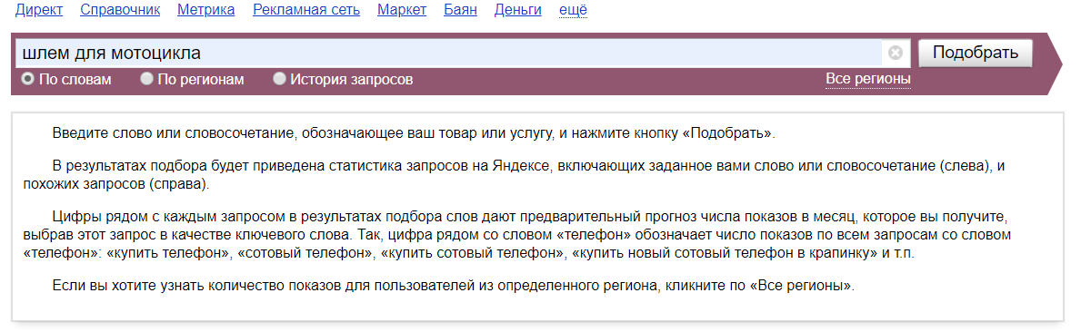 Подбор запросов в Яндекс.Вордстате