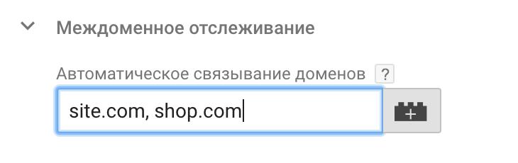 Междоменное отслеживание в Google Analytics