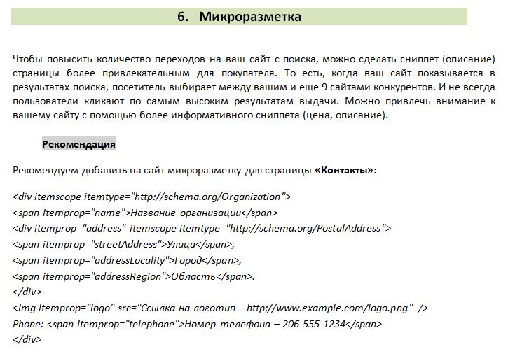 Рекомендации по микроразметке.png