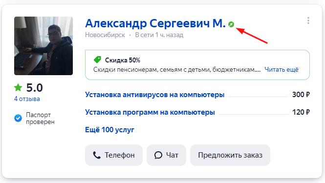 Яндекс.Услуги