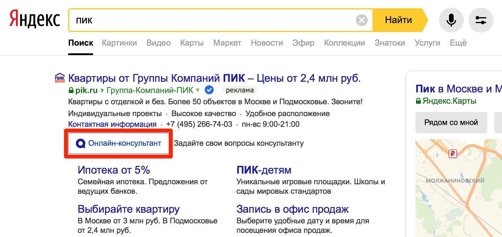 Как выглядит онлайн-чат в выдаче Яндекса