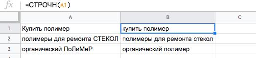 Формулы Google Таблиц