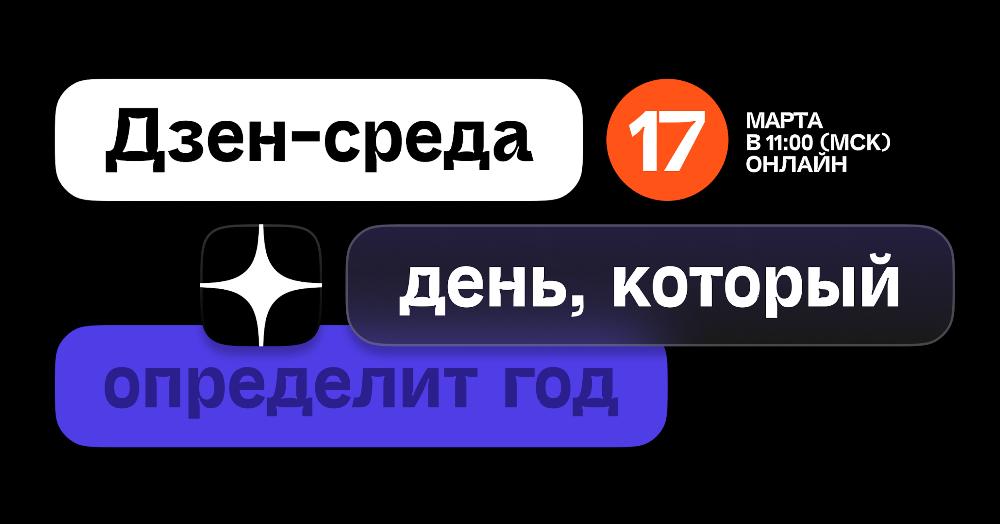 Яндекс приглашает маркетологов  на Дзен-среду – «День, который определит год»