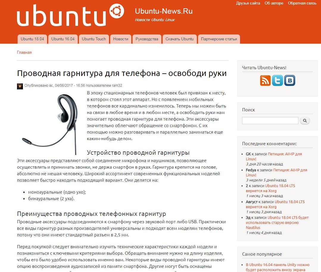 Внешние ссылки и повышение авторитетности сайта.png