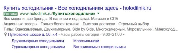 Как за 5 минут улучшить объявления в Google AdWords