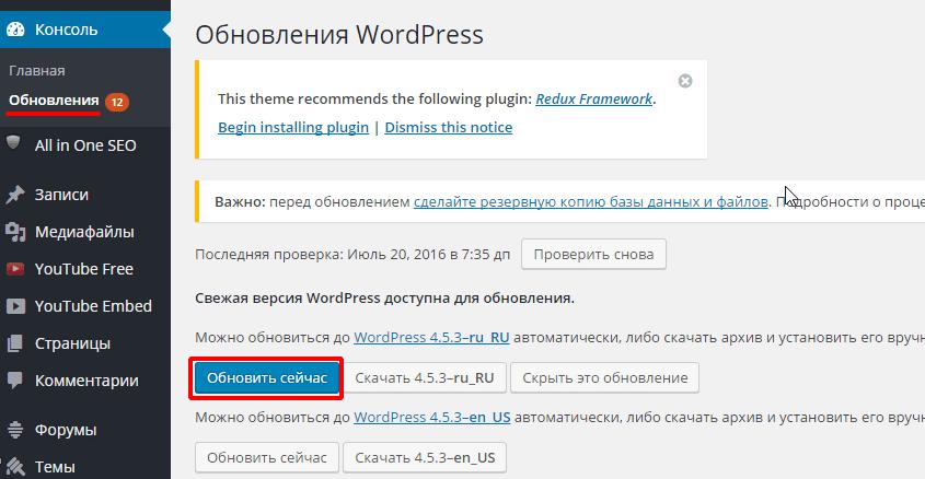 Регулярно обновляйте WordPress