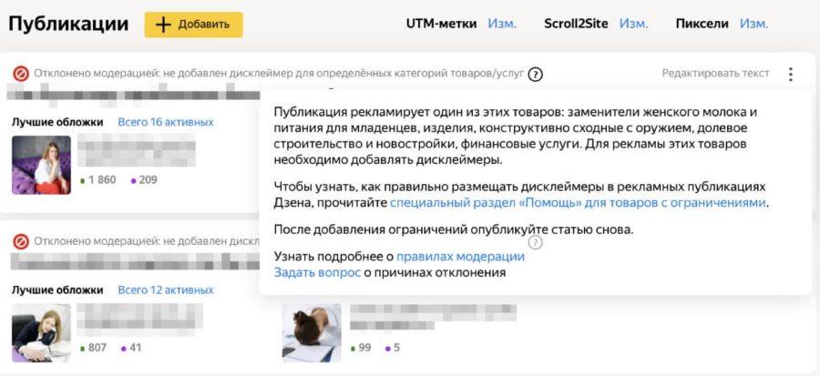 Яндекс.Дзен стал показывать причины отклонения публикаций модерацией