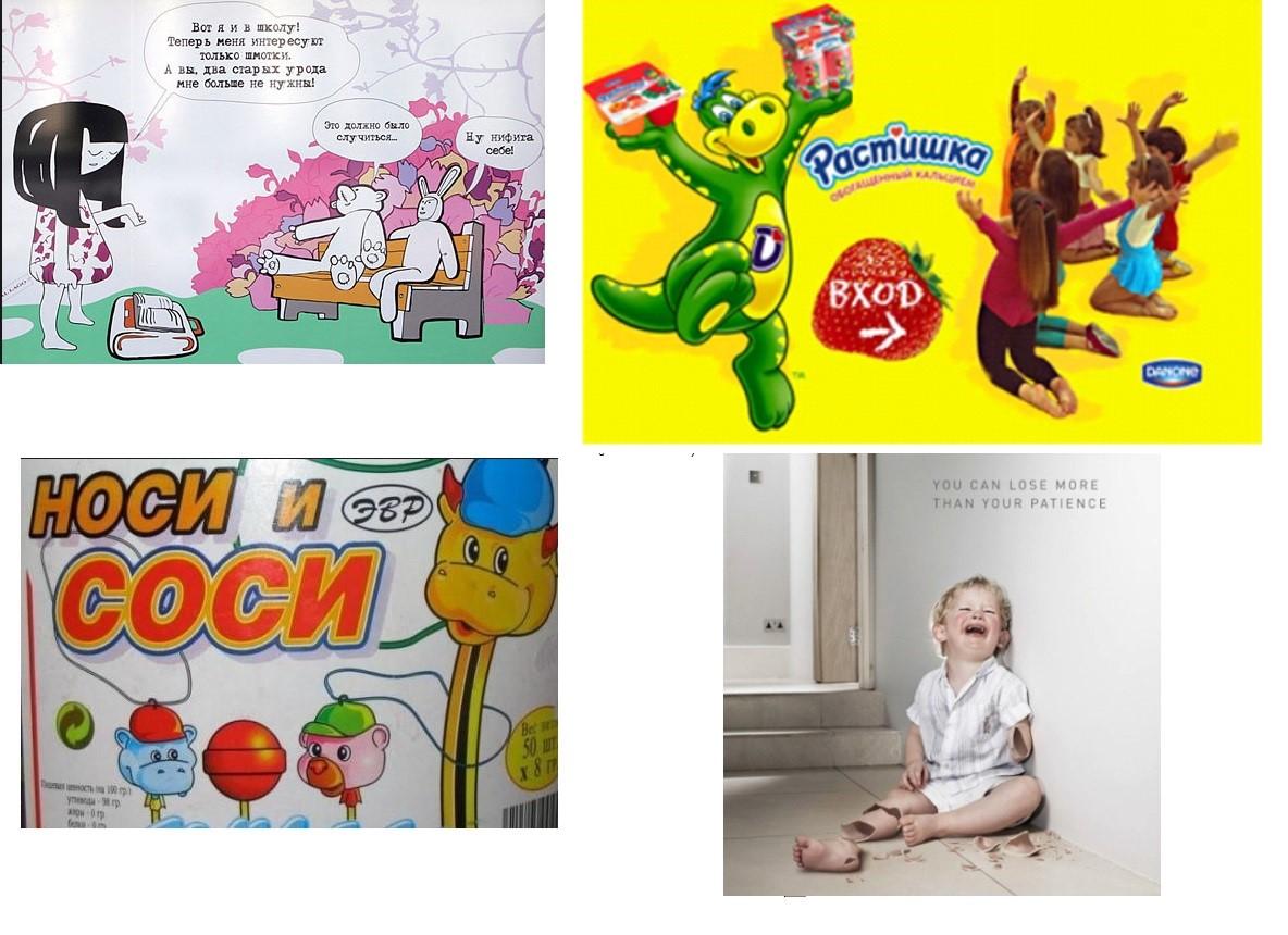 Примеры скандальной детской рекламы.jpg