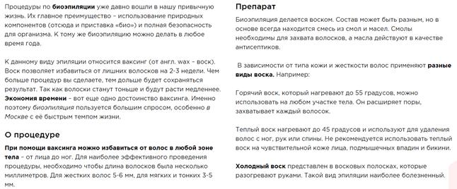 Переоптимизированные тексты на сайте