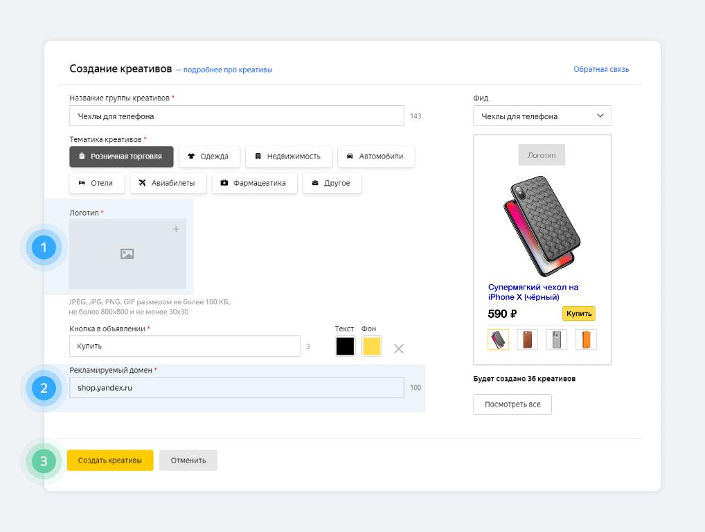 Яндекс.Директ упростил конструктор креативов для смарт-баннеров