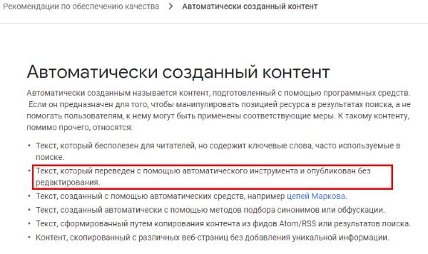 Google: мы не накажем за автоматически переведенный контент, но не ждите высоких позиций