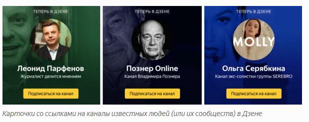 Яндекс.Дзен начал рекомендовать каналы интересных авторов прямо в ленте