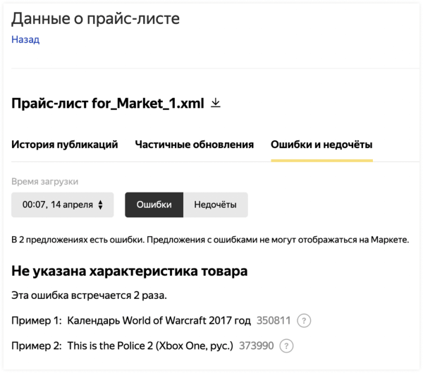 Яндекс.Маркет представил обновленный отчет по индексации в личном кабинете