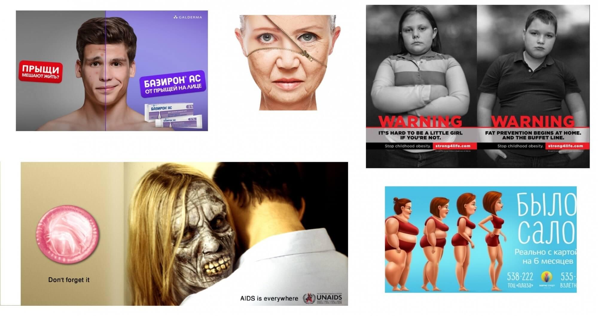 Примеры рекламы, основанной на эмоции неприязни.jpg