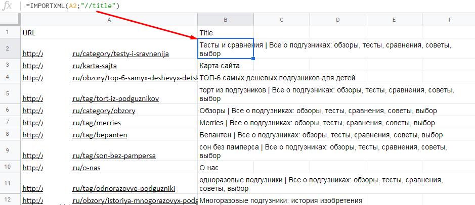 IMPORTXML — парсим title и h1 с посадочных страниц для проверки корректной заполненности