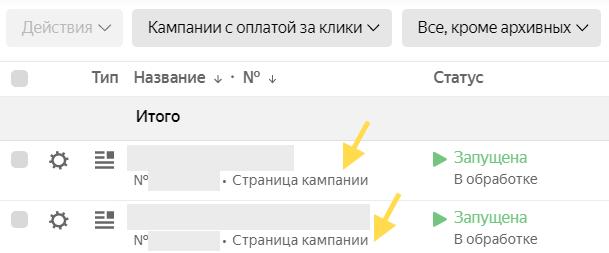 Яндекс.Директ обновил статусы и добавил новые инструменты массового редактирования