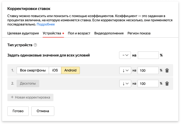 Яндекс.Директ позволил продвигать приложения и предложения без показов на десктопах
