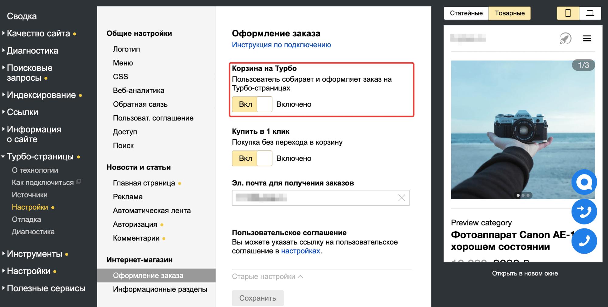 В Турбо-страницах Яндекса появились корзины