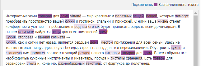 Подсветка слов в Text.ru