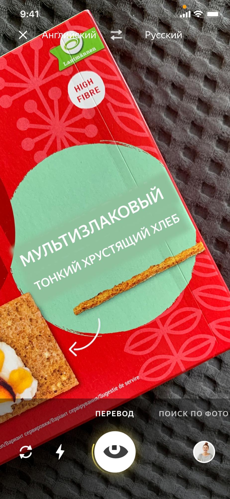 Яндекс запустил умную камеру в мобильном приложении