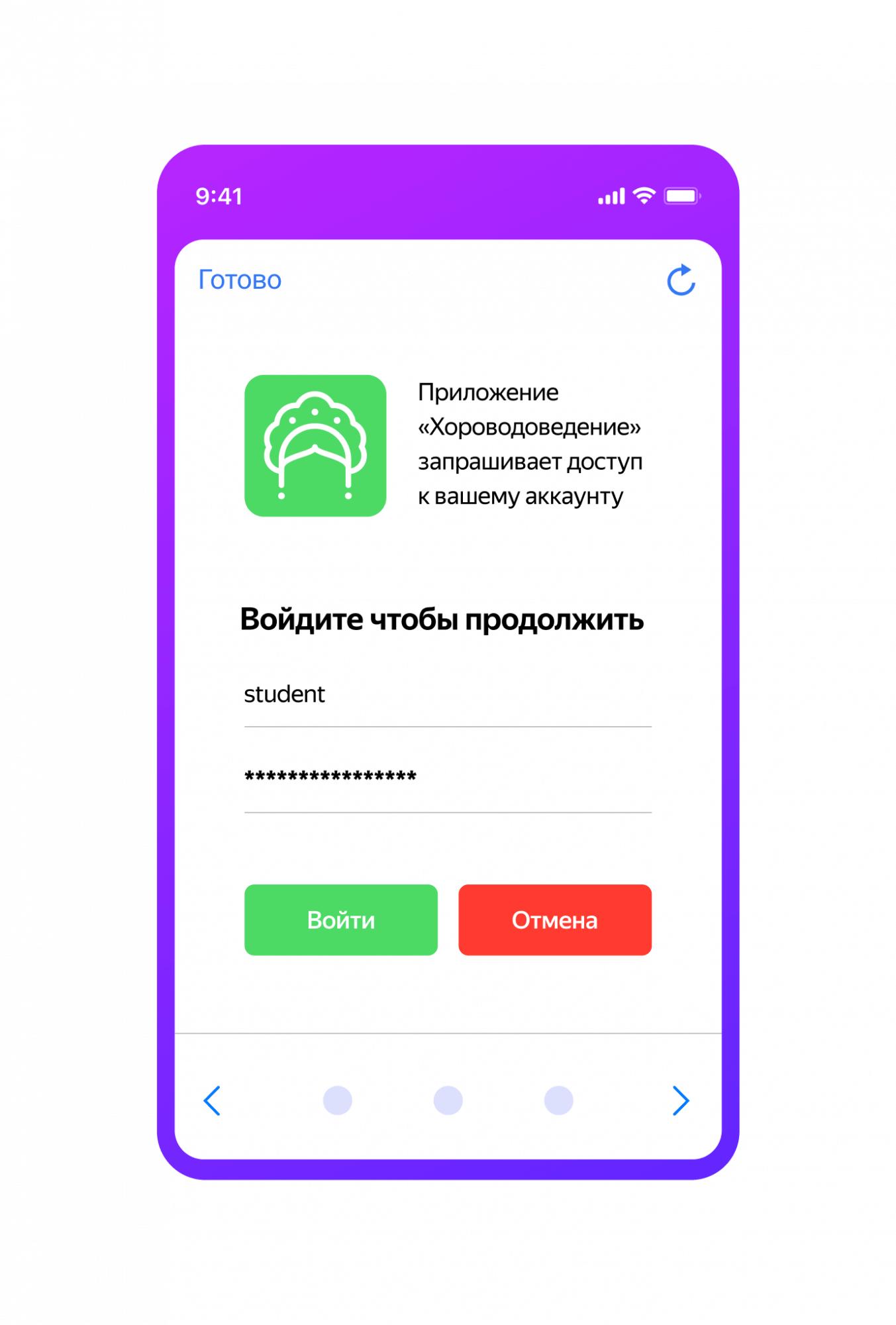 Яндекс позволил связывать аккаунты в Диалогах