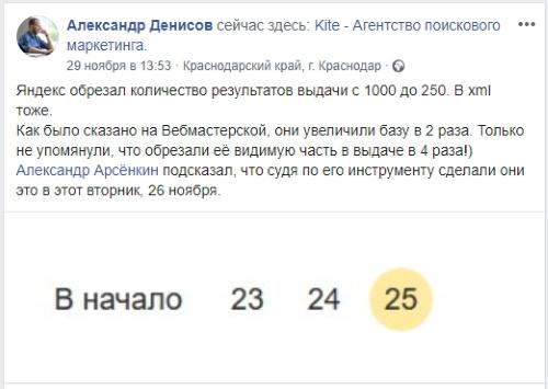 Яндекс сократил количество результатов поиска до 250