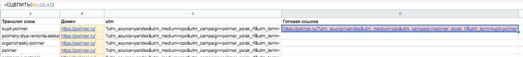 СЦЕПИТЬ – используем функцию объединения строк для генерации UTM-меток