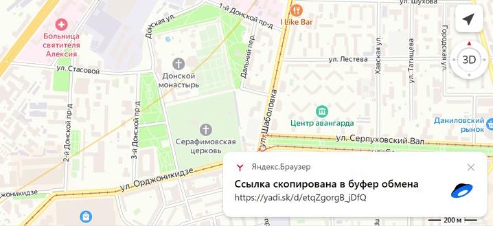 Скриншоты я Яндекс.Браузере