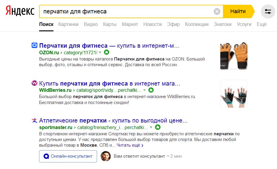 Факторы ранжирования ecommerce в Яндексе и Google в 2019 году