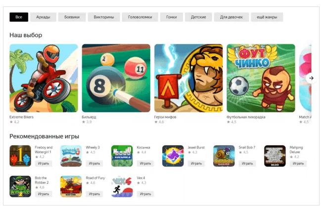 Яндекс открыл сторонним разработчикам каталог «Яндекс.Игры»