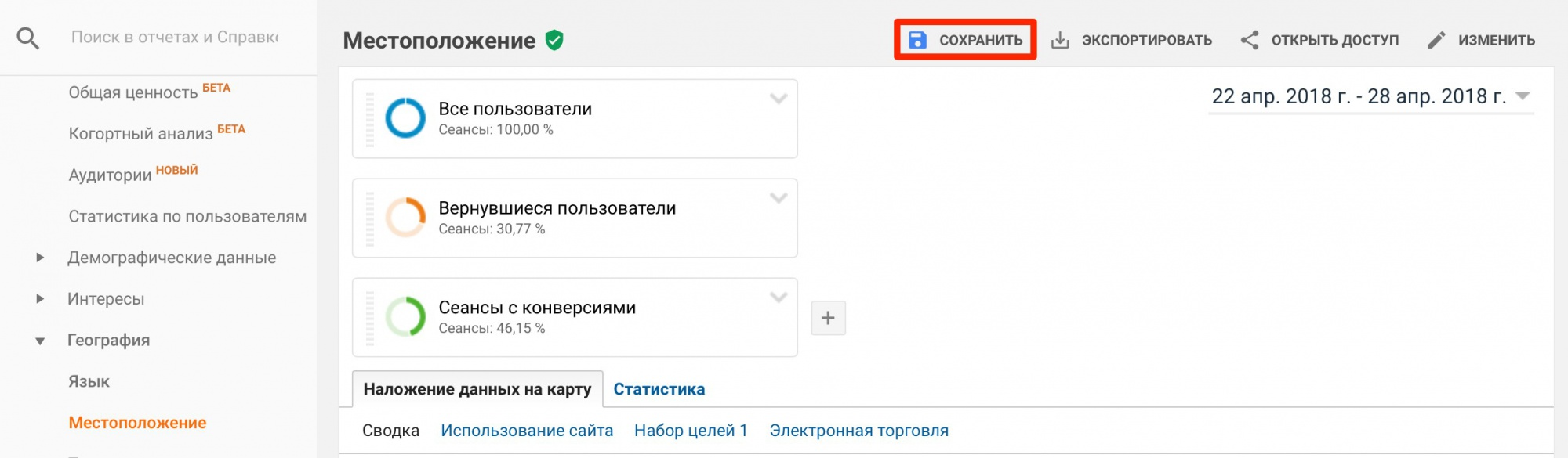 Создание сохраненных отчетов в Google Analytics