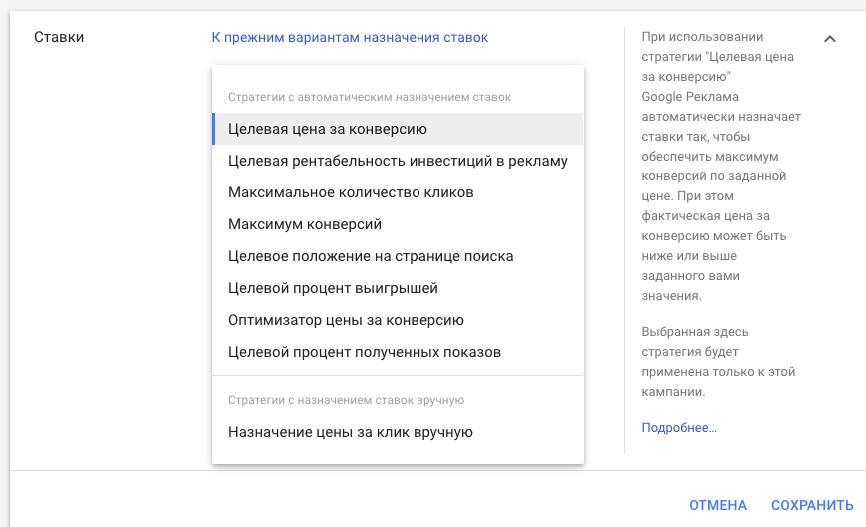 Как не остаться без трафика и заявок c автостратегиями Google Ads