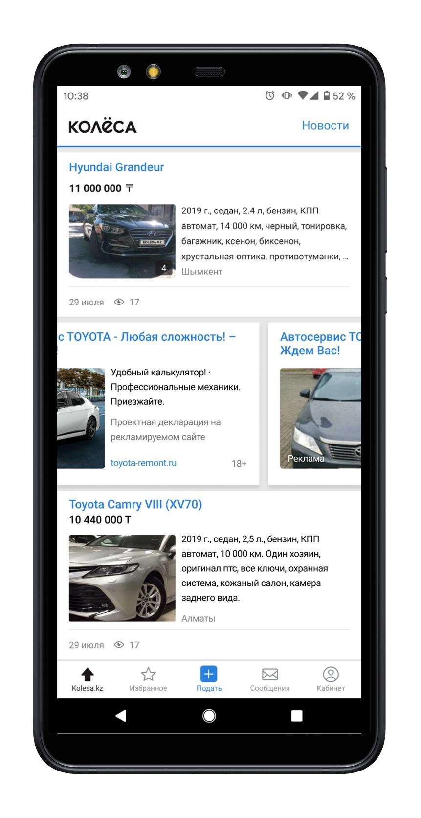 В РСЯ для мобильных приложений на Android появился слайдер