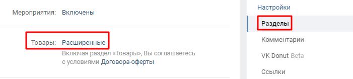 Как создать сообщество интернет-магазина во ВКонтакте