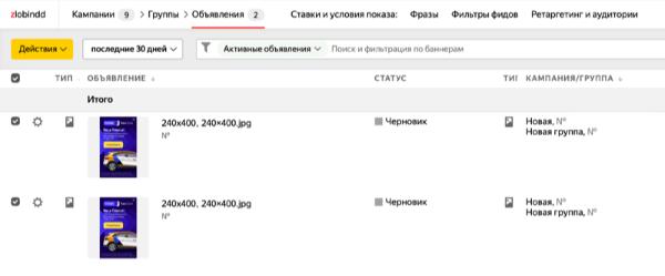 Директ изменил дизайн страниц редактирования баннера на поиске