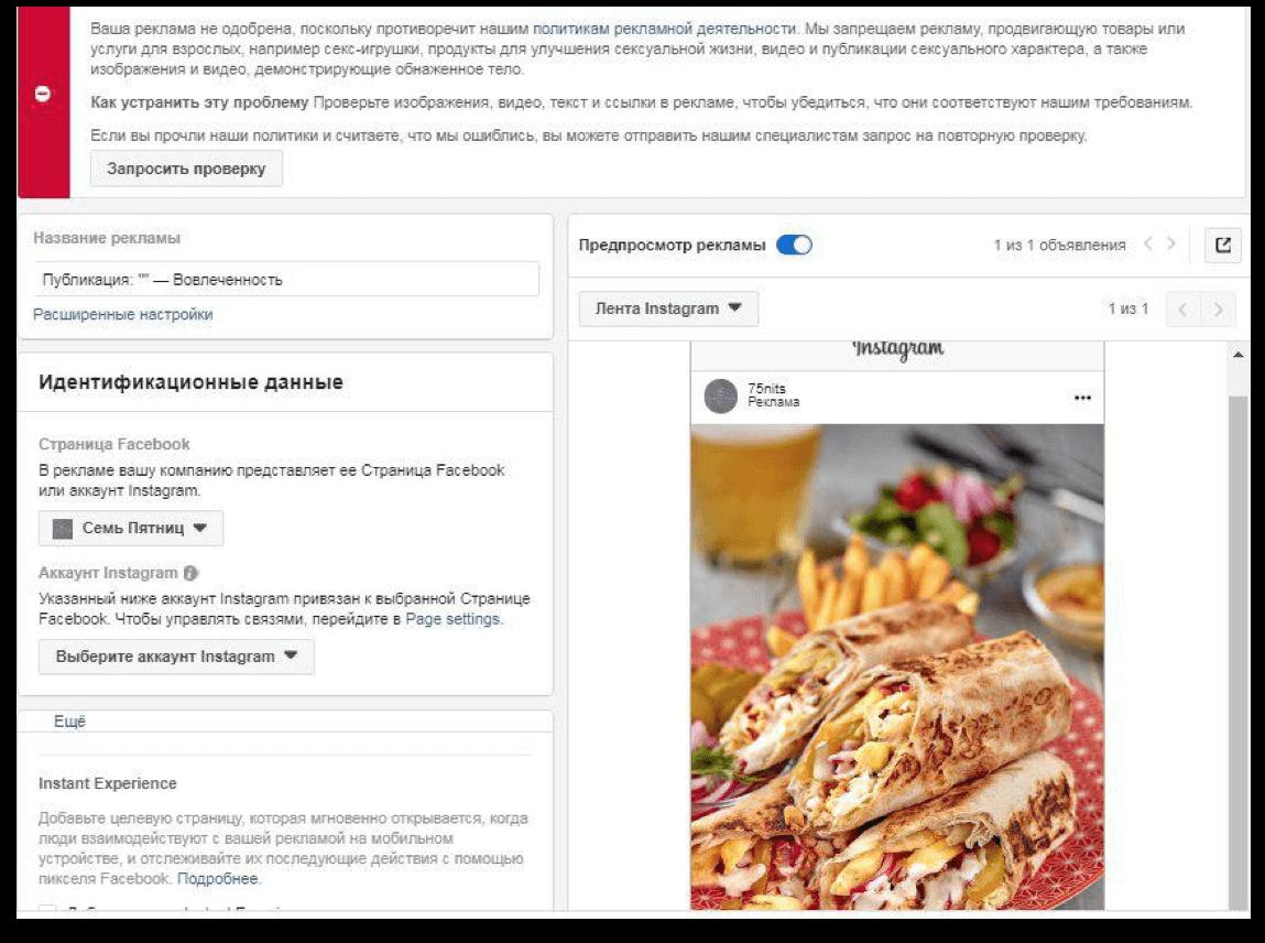 Нередко Facebook неверно распознает изображение и текст объявления