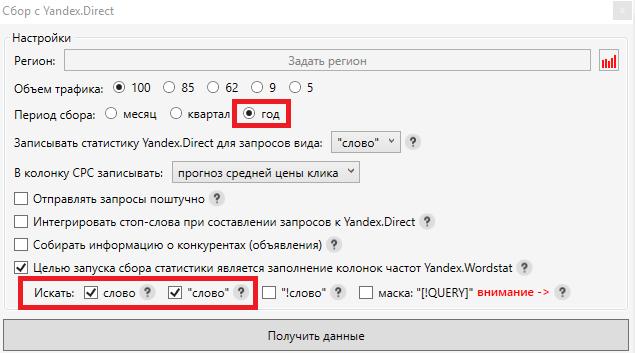 Настройки сбора статистики Яндекс.Директа
