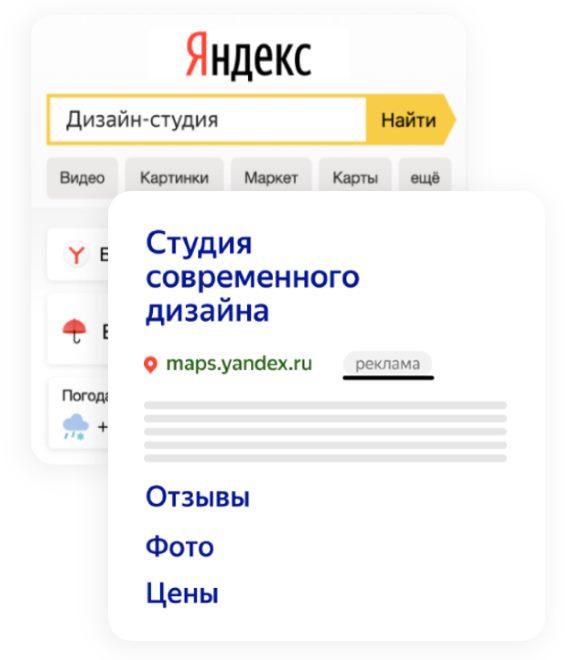 Яндекс представил Рекламную подписку для малого и среднего бизнеса